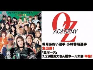 OZ Academy Seika Itten! 2018 ()