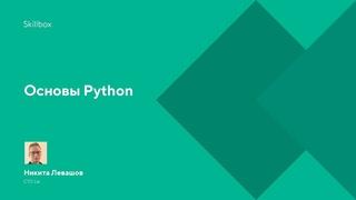 Программирование на Python: основы. Интенсив