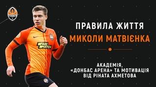 Правила жизни Николая Матвиенко   Путь в Академии, мотивация от президента и таланты Шахтера