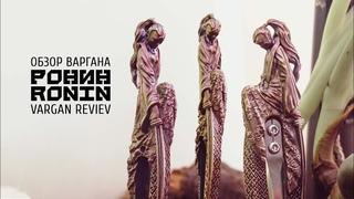 "Варган ""Ронин"" (подробный обзор)| Jew's harp ""Ronin"" (detailed review)"