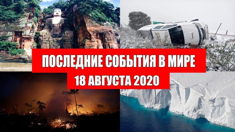 Катаклизмы за день 18 августа 2020 Пульс земли Месть Земли Боль Планеты в мире Гнев Земли