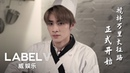 WayV-ariety The Lonely Master Chef XIAO Green Tea Slime Dessert The Last Episode