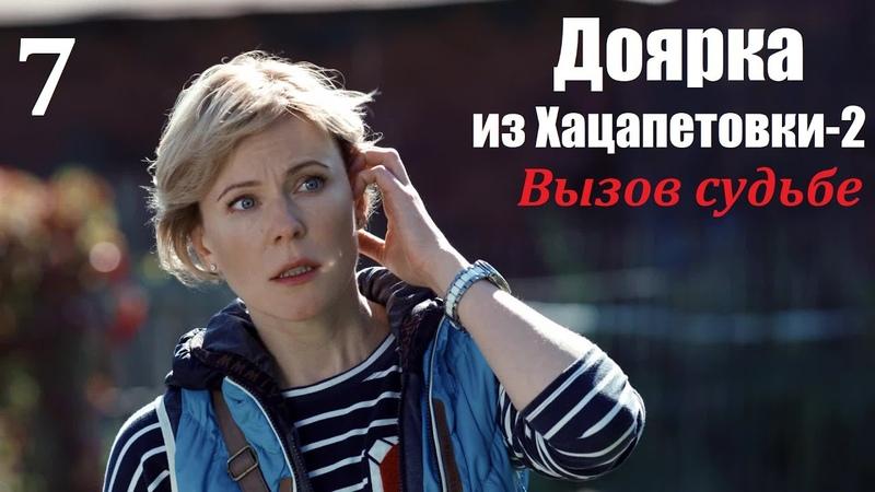 Сериал Доярка из Хацапетовки 2 7 серия Вызов судьбе 2009 мелодрама