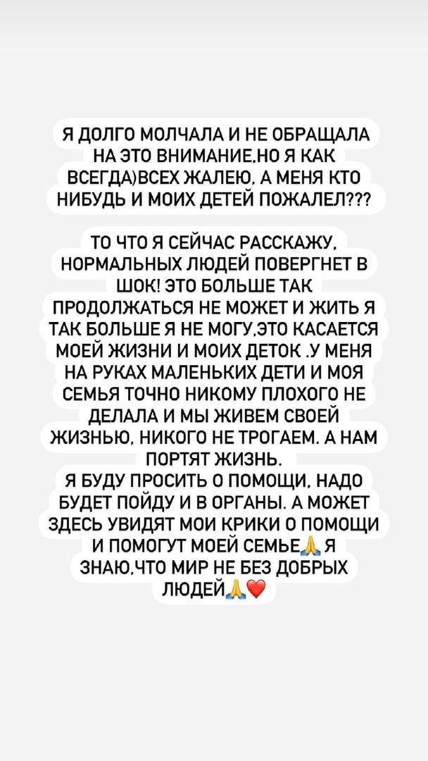 Ольга Рапунцель опубликовала обращение к хейтерам