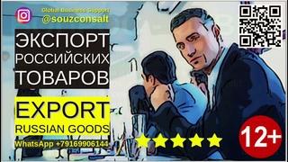 Экспорт российских товаров. Чистый экспорт. Таможенное оформление экспорта 2021.