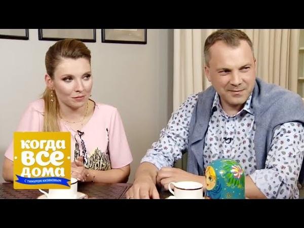 Когда все дома у Евгения Попова и Ольги Скабеевой