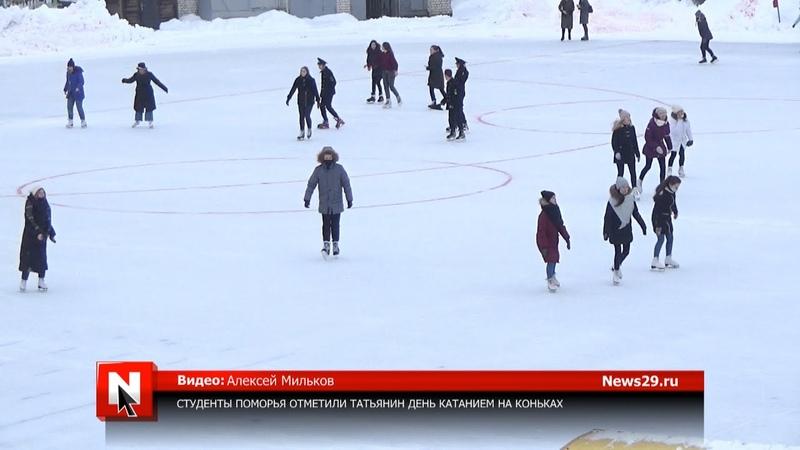 Студенты Поморья отметили Татьянин день катанием на коньках