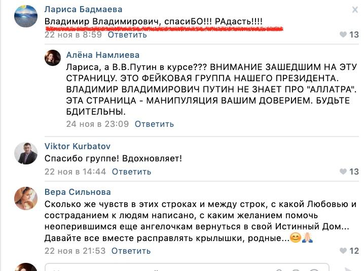 МОД «АллатРа». Часть 3. Миссия «Президент РФ» или инструмент манипуляции доверием, изображение №29