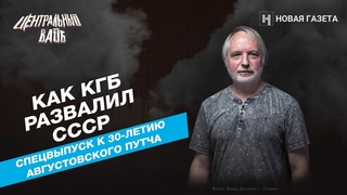 Как КГБ развалил СССР? Спецвыпуск «Центрального вайба» к 30-летию августовского путча