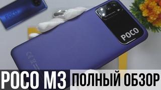 POCO M3 - КОРОЛЬ БЮДЖЕТНИКОВ / ПОЛНЫЙ ОБЗОР