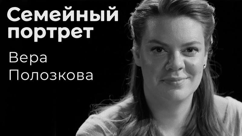 Вера Полозкова семейный портрет