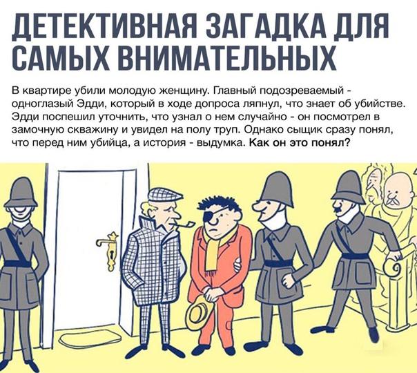 Логические детективы в картинках