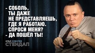 Бухой мужик признался в преступлении. Стендап Соболева - это отдельный вид искусства.