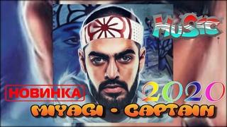 MIYAGI -  CAPTAIN (Official Video) Премьера Клипа 2020