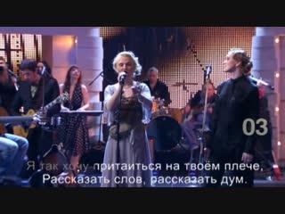 Пелагея, Дарья Мороз и Гарик Сукачёв - Ольга (ДОстояние РЕспублики, 2011)