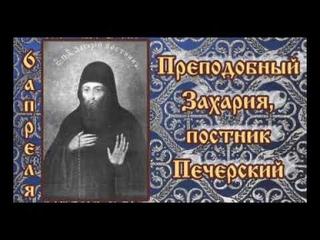 Жития святых 6 апреля