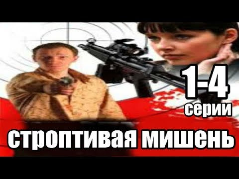 По Мотивам Романа Т Поляковой 1 4серии детектив боевик криминальный сериал