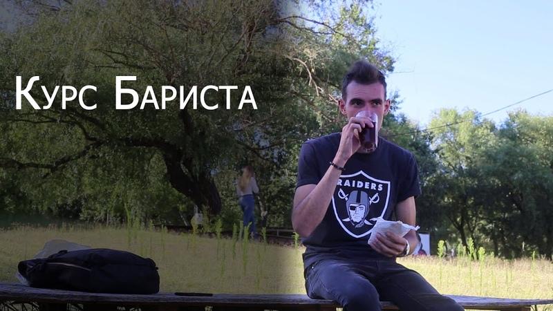Трейлер Курс Бариста