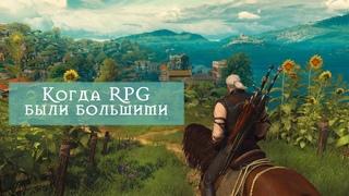 Топ открытых миров в RPG. Как менялись размеры игровых миров