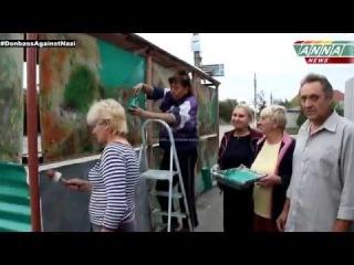 ЛНР. Луганск. Облагораживание улицы силами местных жителей.