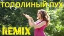 Тополиный пух-New Romantic Remix-Иванушки Int. на синтезаторе synthesizer Yamaha MODX6 -OST Лёд 2