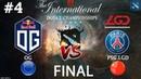 Самая БЕШЕНАЯ ЗАРУБА в истории TI8   OG vs PSG.LGD 4 (BO5)   GRAND FINAL   The International 2018