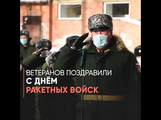 Ветеранов поздравили с Днём ракетных войск и артиллерии