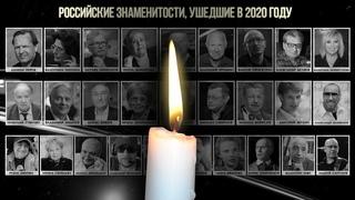 Знаменитости, ушедшие в 2020 году. Итоги года 2020