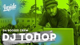 DJ ТОПОР - Америка, Da Boogie и хип-хоп