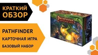 Pathfinder. Карточная игра. Базовый набор ─ краткий обзор настольной игры 🃏