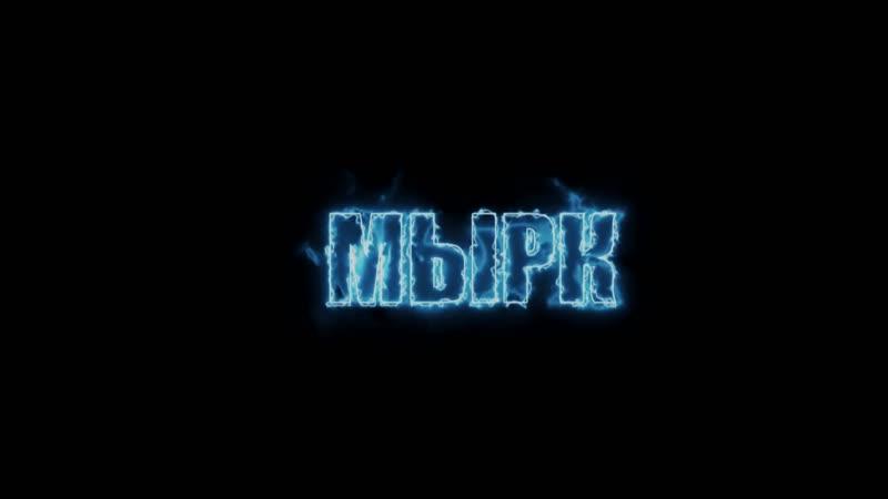 Мувик МЫРКа №2