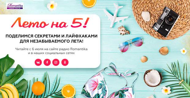 «Лето на 5!» с Радио Romantika - Новости радио OnAir.ru