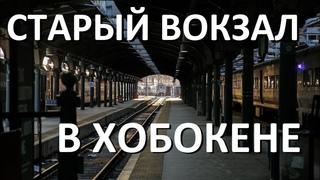 Сериал с Аль Пачино, арест нарушителя и старый вокзал в Хобокене