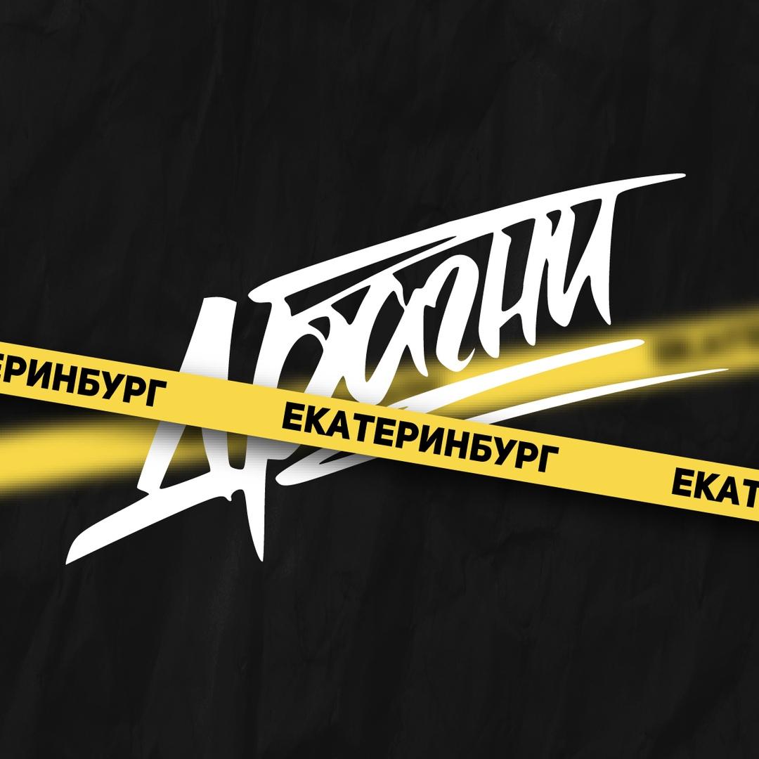Афиша Екатеринбург Драгни / 23 октября / Екатеринбург