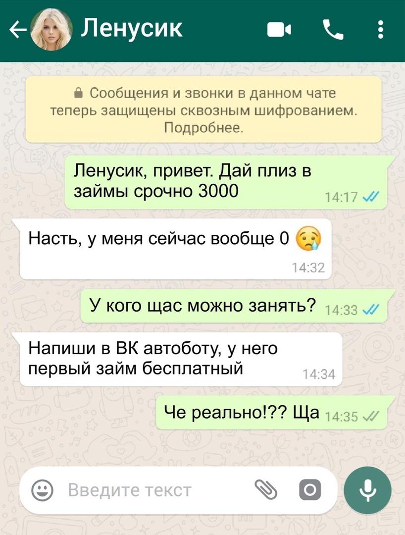 Hanиши БOTУ ДEHЬГИ или HAЧAТЬhttps://vk.com/write-188130187