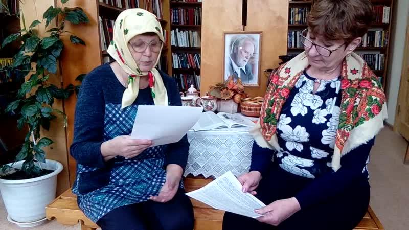 В И Белов Диалог Читают участницы клуба Горница