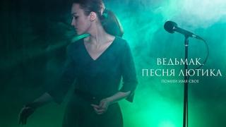 Помни Имя Свое – Ведьмак. Песня Лютика | Ballada Jaskra (The Witcher / Wiedzmin 2002 OST cover) Live