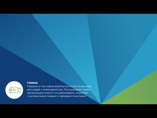 Форум-выставка «Возможности» 2020 | Тюменская область