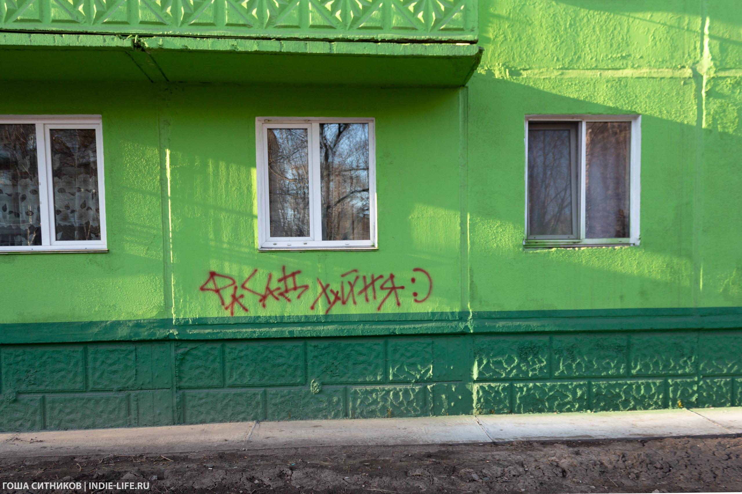 Надпись на стене