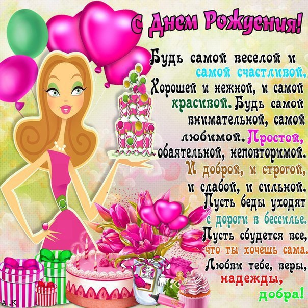 Прикольное поздравление для девочки с днём рождения