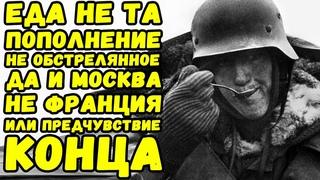 Дневник немецкого солдата под Москвой, декабрь 1941 | Письма с фронта