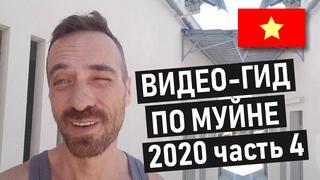 ВИДЕО-ГИД ПО МУЙНЕ-4 часть!!! /Муйне Хиллс, какие цены на жилье, еду в 2020 году?