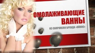 Сапропелевые ванны оздоровления и омоложения бренда Ойкос