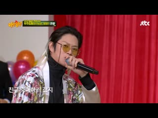 Min Kyung Hoon (민경훈) & Kim Hee Chul (김희철) – Hanryang (한량) (Feat. BIBI (비비)) [Knowing Brothers  ]
