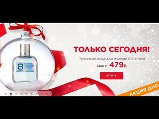 6 декабря ⭐️ АКЦИЯ ДНЯ 💥Туалетная вода для мужчин 8 Element ⭐️ 479 рублей ⭐️ фаберлик