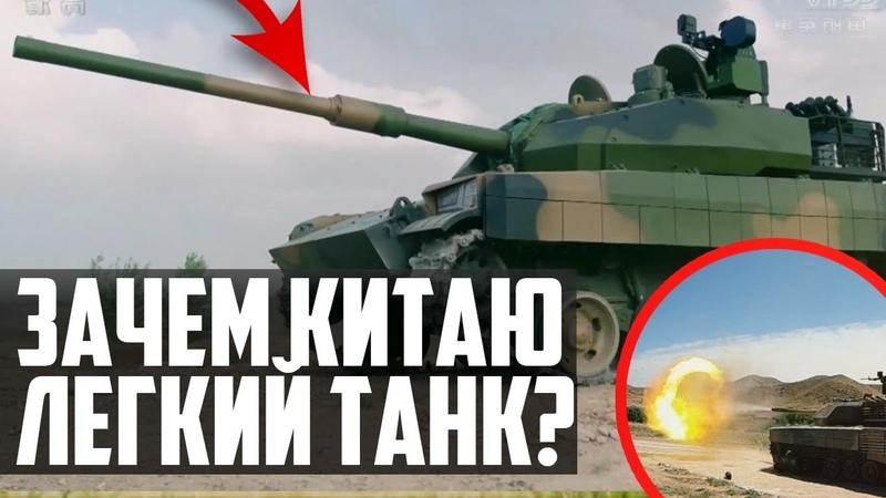 ЗАЧЕМ КИТАЮ ЛЁГКИЙ ТАНК Новинка ТАНК АЛЬПИНИСТ Type 15