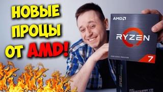 Виктор Головин – AMD Zen 3: это прорыв?! R7 5800X vs. R9 5950X vs. i9 10900K!