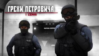 Грехи Петровича - 1 серия (Sins of Petrovic Episode 1) - GTA 5 Machinima Series