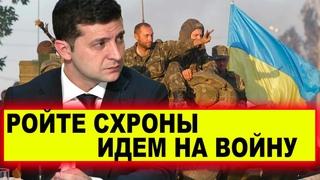 Ройте схроны - Киев идет на отчаянный шаг - Новости и политика