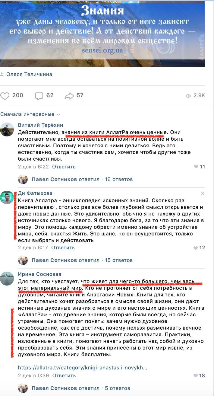 МОД «АллатРа». Часть 3. Миссия «Президент РФ» или инструмент манипуляции доверием, изображение №22